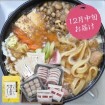鴨鍋うどんセット(3~4人前)