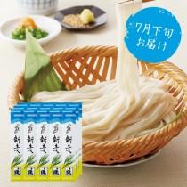 【7月下旬お届け】新小麦うどん・ご自宅用(15袋)