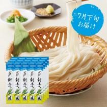 【7月下旬お届け】新小麦うどん・贈答用(20袋)