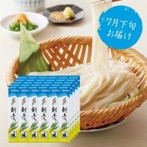 【7月下旬お届け】新小麦うどん・ご自宅用(30袋)
