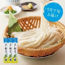 【7月下旬お届け】新小麦うどん・贈答用(3袋)