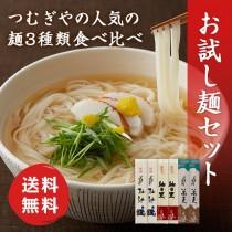 [おためし] 麺セット|送料無料
