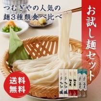[おためし] 麺セット|送料無料|