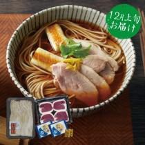 【予約限定】年越生そば・鴨汁セット(2人前)