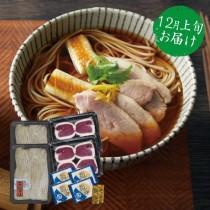 【予約限定】年越生そば・鴨汁セット(4人前)